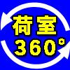 荷室360°