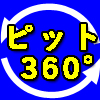ピット360°