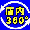 店内360°